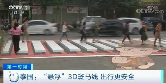 泰国3D斑马线太逼真!网友:我的恐高症都犯了