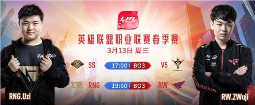 LOL2019年3月13日RNG vs RW比赛直播地址 RNG vs RW视频回放