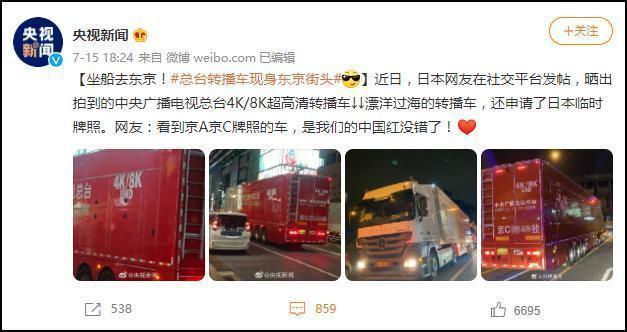 是我们的中国红没错了!京牌、沪牌现身东京街头 为奥运助力