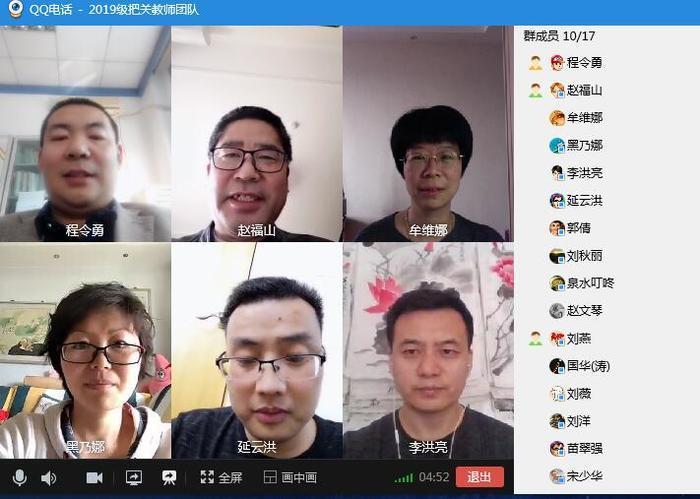 济南九中2019级举行备课组长线上会议