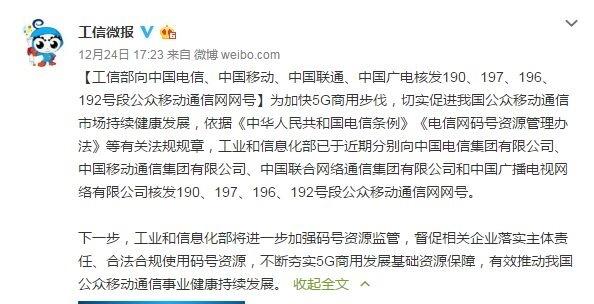 工信部恬适夜核发新号段,中国广电第一次有了自身的号码段