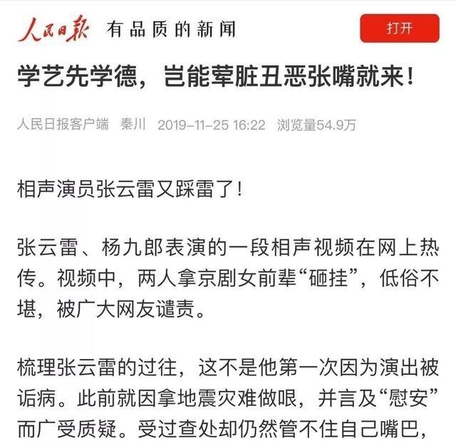 人夷易近日报狠批相声演员张云雷:频频寻衅底线,为何不思悛改?