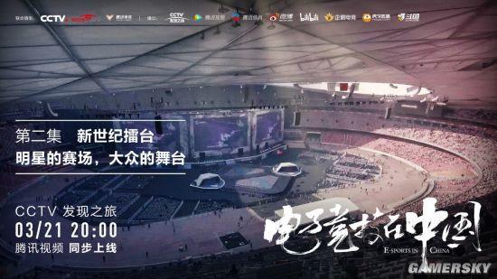 电子竞技在中国 本周六晚八点CCTV发现之旅 开启新世纪擂台