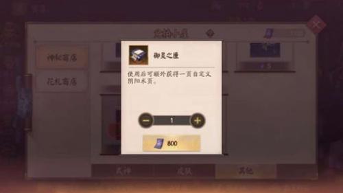 《决战平安京》御灵之匣作用介绍!