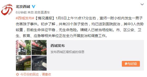 北京一小学发生男子伤害孩子事件 20个孩子受伤