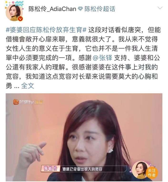 陈松伶示爱小8岁老公 自曝为何结婚十年没生娃