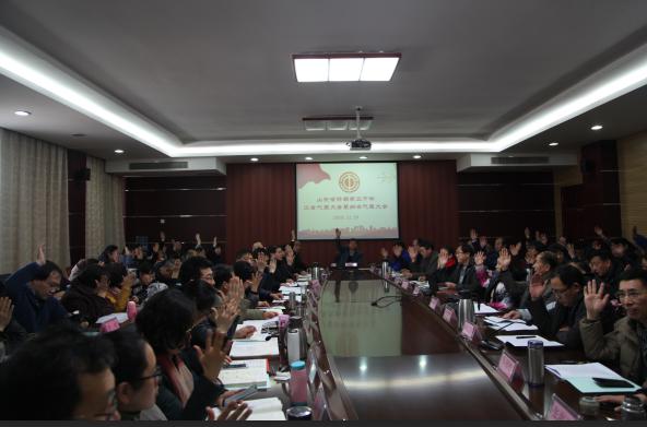 济南三中召开第十三届工代会暨第一届妇代会换届选举大会