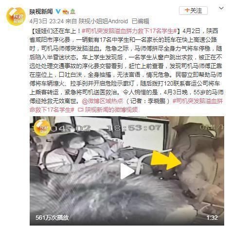 令人惋惜!陜西咸陽市一司機突發腦溢血 拼命救下17名學生