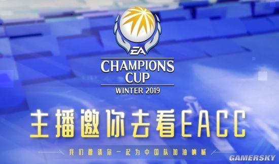 主播邀你一起去看EACC!往返韩国包机酒现场观看决赛!