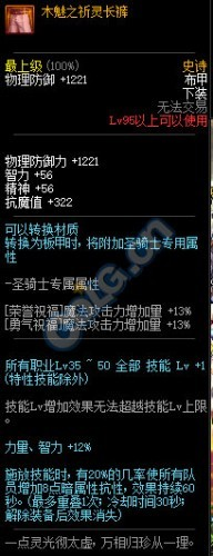 DNF95史诗防具属性大全:超级无敌甩90B三条街