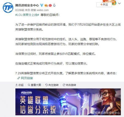为维护《英雄联盟》游戏环境 腾讯宣布上线LOL信誉分系统