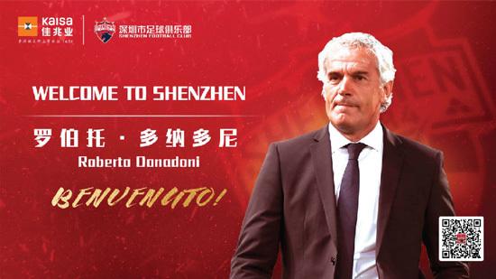 官宣:多纳多尼担任深圳佳兆业队主教练