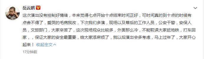岳云鹏回应演出落泪:到结束时有点舍不得了