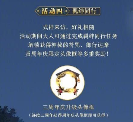 《阴阳师》三周年头像框获取方法 鎏金外形会旋转