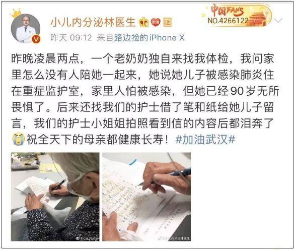 """64岁儿子确诊感染,90岁母亲给他写下字条""""儿子,要坚强"""""""