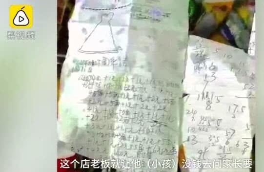 小學生賒賬百余元買零食被發現,家長竟砸爛小賣部泄憤