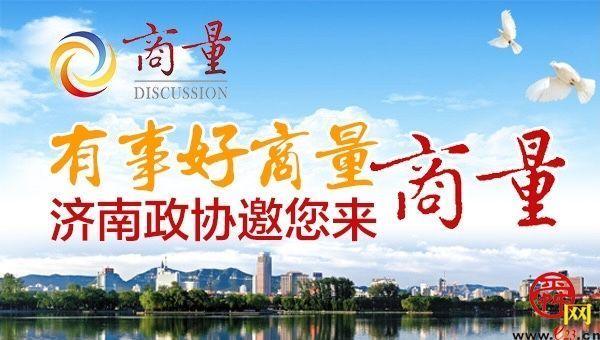 """这场全国性研讨会在京召开!济南市政协""""商量工作室""""受到重点推介"""