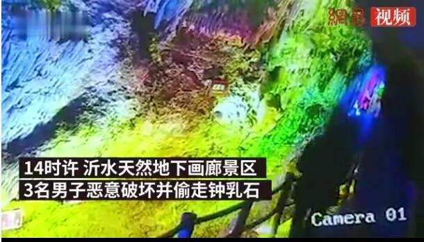 谁干的?山东钟乳石被偷什么情况 事发监控视频画面已曝光