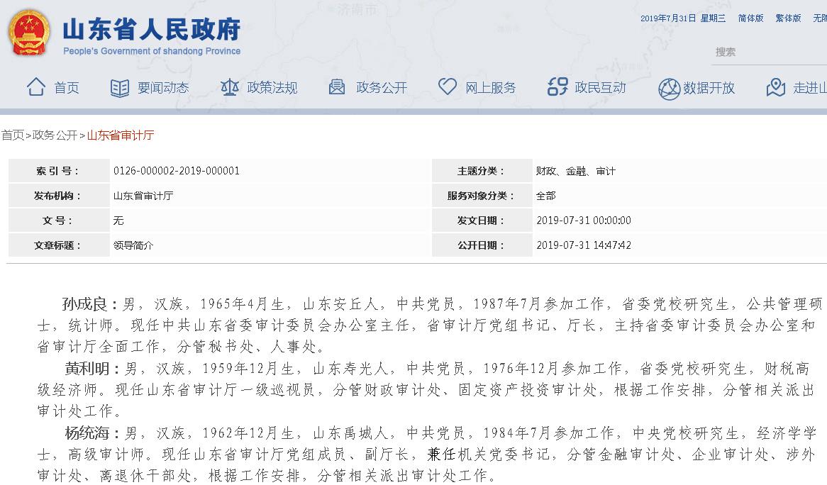 山东省审计厅领导最新分工确定