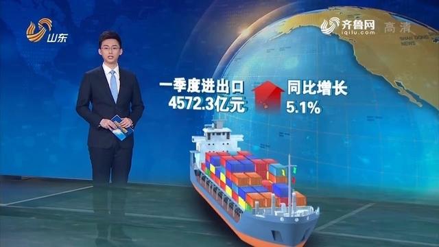 山东:细分市场争冠军 一季度外贸开门红
