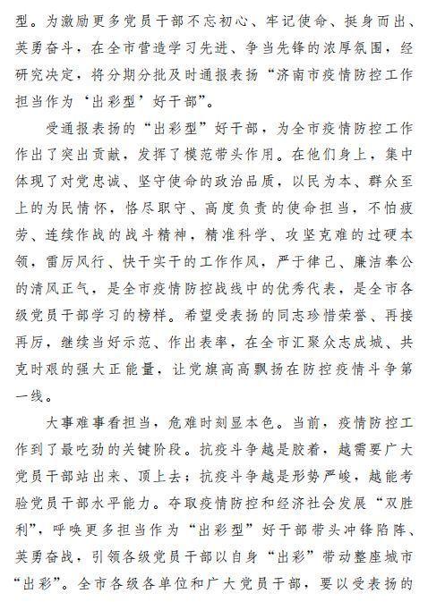 """济南表彰16名疫情防控工作担当作为""""出彩型""""好干部"""