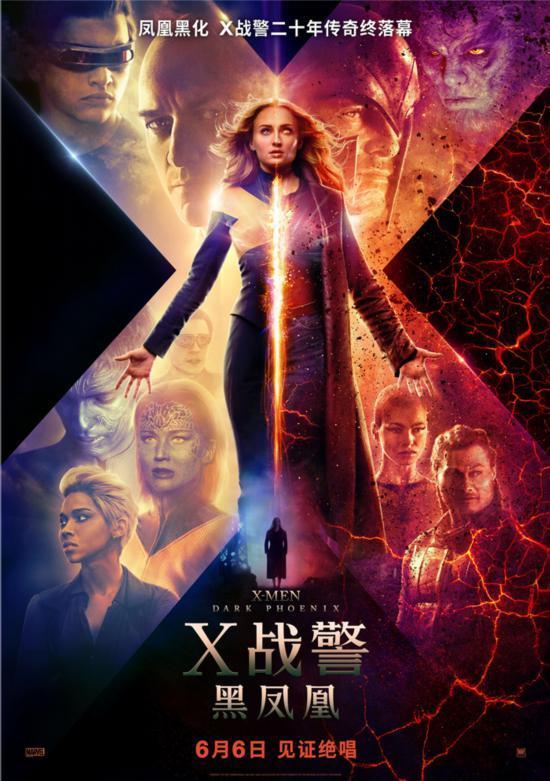 《X战警:黑凤凰》定档 领先北美打响生死终结战