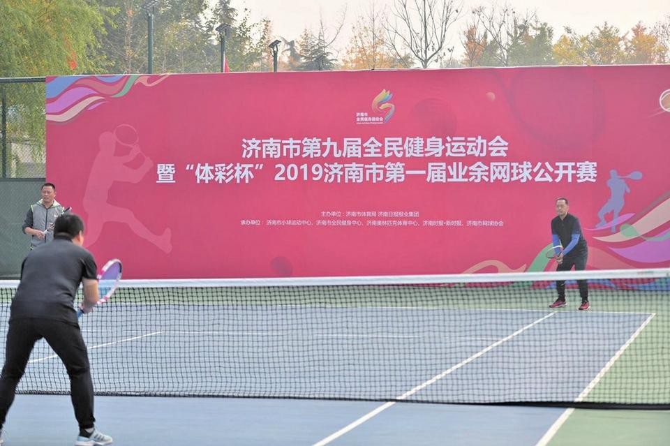 泉城网事,火热开幕 济南市第一届业余网球公开赛开拍
