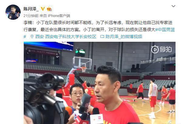 李楠确定丁彦雨航因伤退出中国男篮 世界杯前景蒙阴影