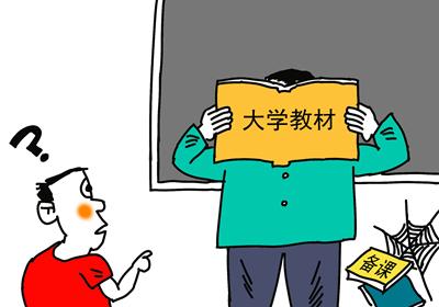 """近九成受访本科生期待大学淘汰""""水课"""""""