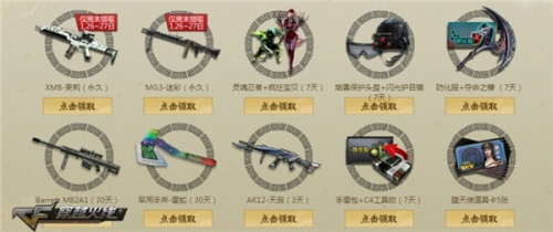 《穿越火线》春节活动奖励公布 永久武器免费领取