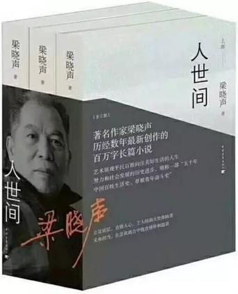 山东籍作家梁晓声《人世间》上榜茅盾文学奖 此前三位山东人获此殊荣