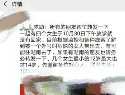 """广安4名初中女孩失联内幕:险被带到外地,同行""""九妹""""被批捕"""