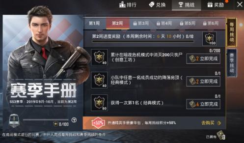 《和平精英》SS3赛季任务攻略 第二周挑战全部任务介绍