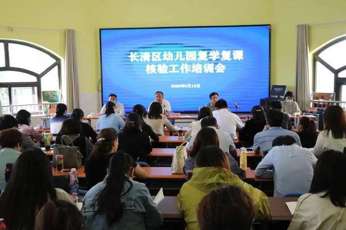 长清区学前教育系统开学条件核验及方案、预案制定审核培训