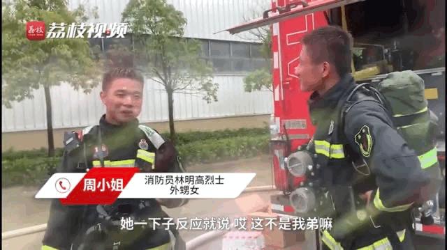 泪目!女子刷视频发现消防员神似牺牲的弟弟,结局暖心