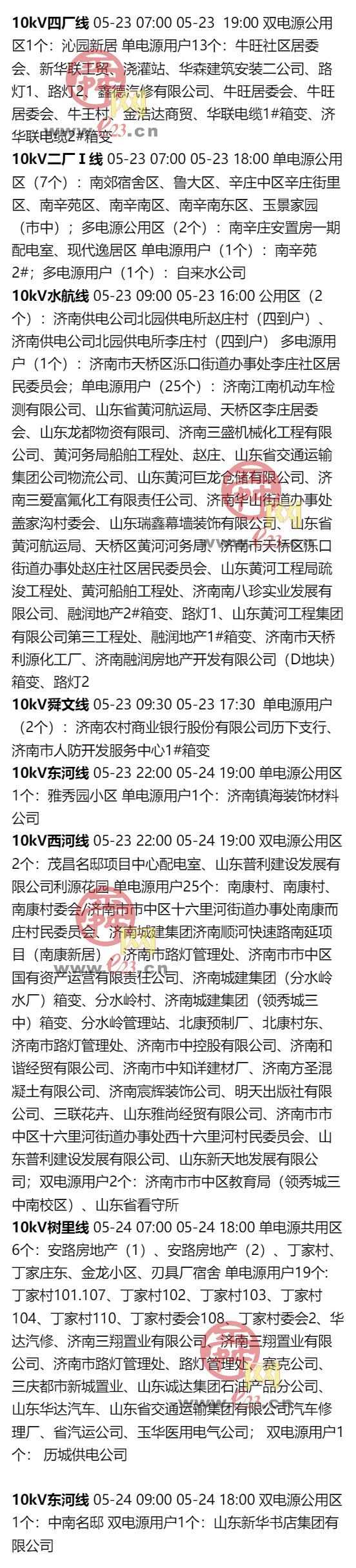 5月18日至5月24日大发排列3部分区域电力设备检修通知