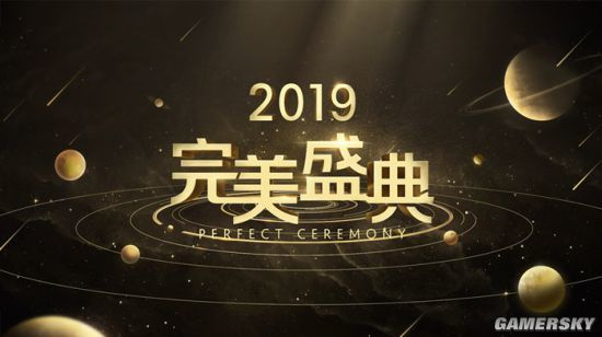 2019完美盛典——夏天 我们为梦想而战 冬天 我们致敬热爱