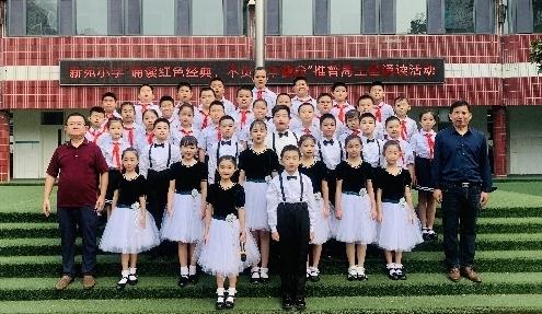 """济南市新苑小学举办""""诵读红色经典,不负韶华使命""""推普周主题诵读活动"""