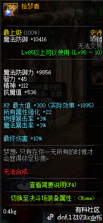 DNF95史诗首饰属性大全 DNF95哈林史诗武器首饰属性汇总