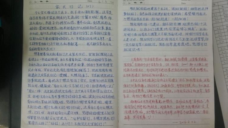 山东一老师给家长布置16万字日记?他给家长写的4万字评语感动无数人……