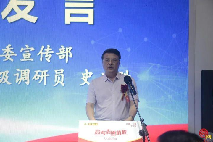 中国高考志愿网产品发布会在济南举行