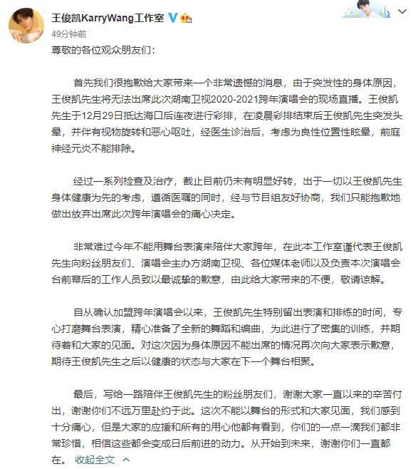 王俊凯因病退出湖南卫视跨年晚会 到底发生了什么?
