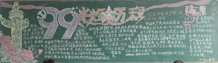 """济南传媒学校举行""""庆七一""""板报比赛"""