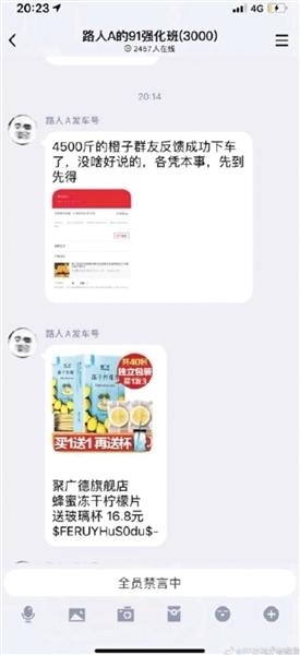 """""""2吨脐橙26元""""网店已恢复运营"""