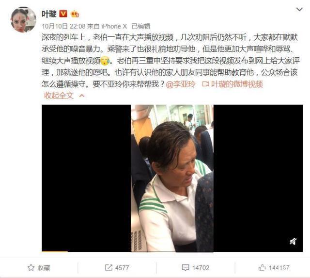 外放男要叶璇道歉 网友:让后辈争脸的是您