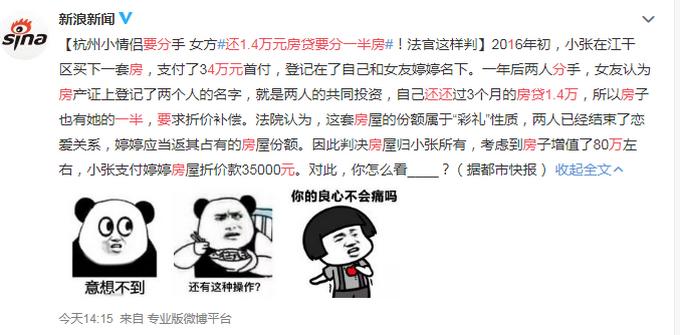杭州小情侶要分手,女方還1.4萬元房貸卻要分一半房?法院判了