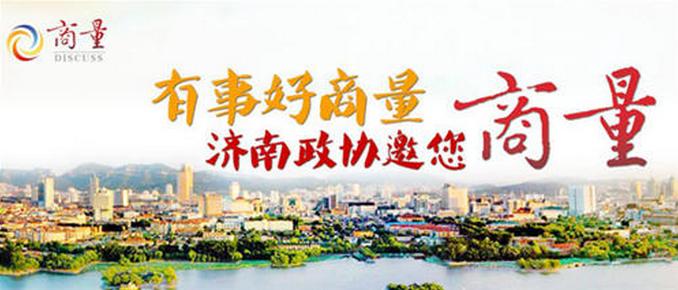 """泉城""""商量""""第十五专题完整视频:国际化的泉城,需要更开放的教育"""