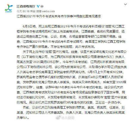 不存在考前泄题!江西专升本作弊:多名大学教师被刑拘