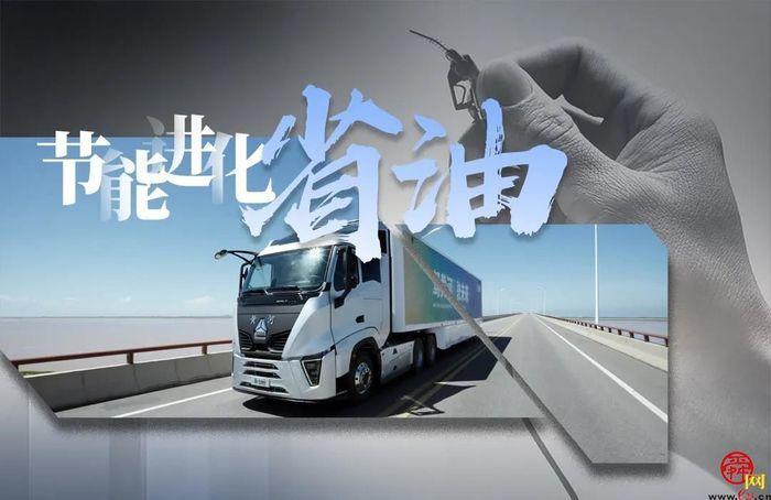 """新黄河重卡丨如何将""""省""""发挥到极致?!"""