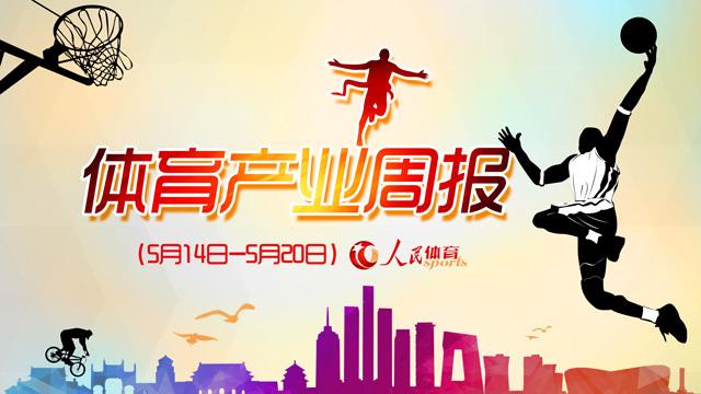 杭州亚运首套纪念邮票发布 总局支持成立四川体育产业集团